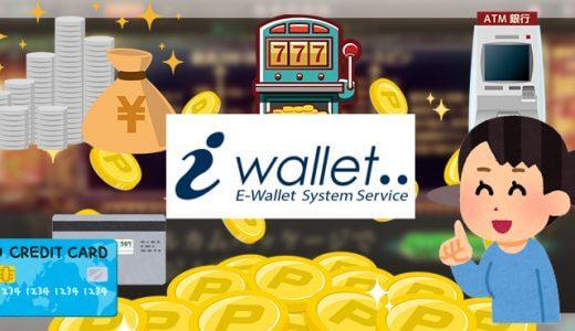 iWallet(アイウォレット)の出金方法!おすすめの出金方法も