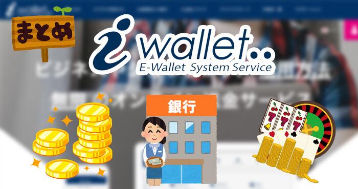 iWallet(アイウォレット)からの換金―おすすめは、国内銀行送金!