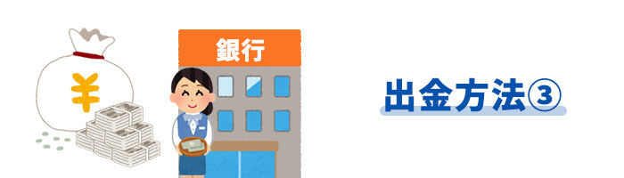 出金方法③;収納代行サービス(日本