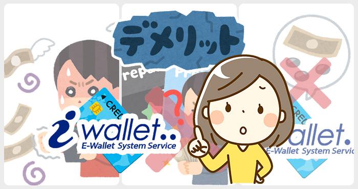 クレジットカード入金のデメリット