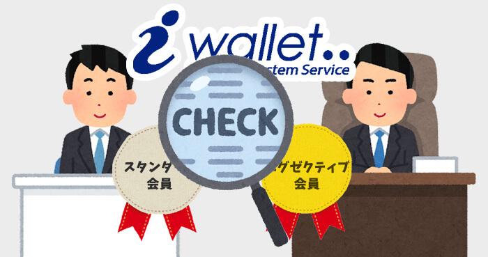 iWallet(アイウォレット)の会員ステータス