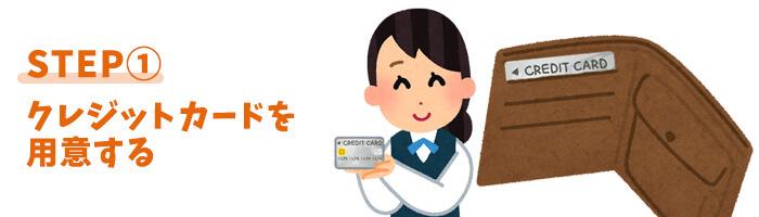 クレジットカードの用意