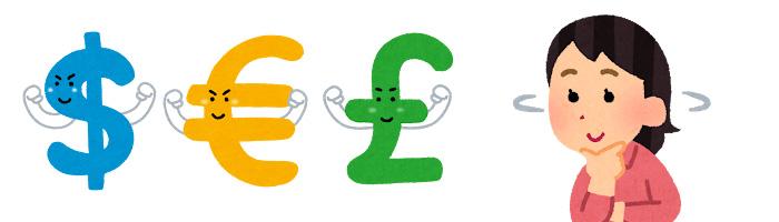 通貨を3種類から選ぶ