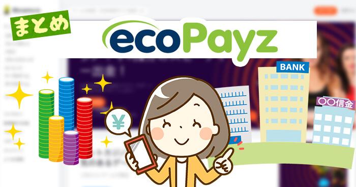 まとめ;オンラインカジノ入出金は、ecoPayz(エコペイズ)がおすすめ
