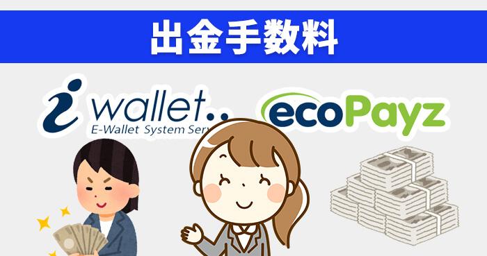 ecoPayz・iWalletの出金時にかかる手数料比較