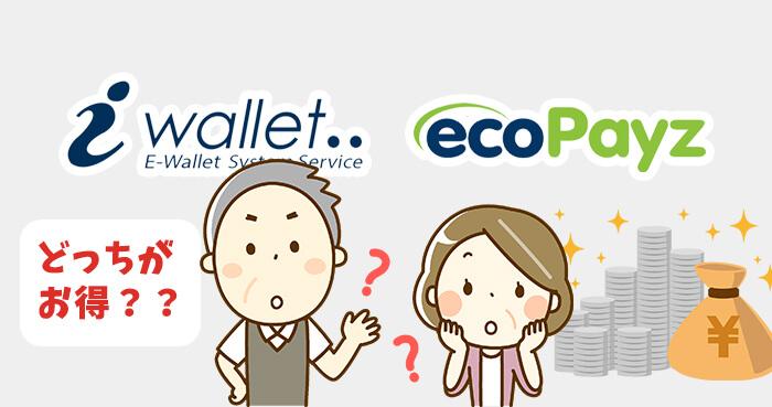 iWallet(アイウォレット)とecoPayz(エコペイズ)どちらがお得?!