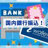 Wallet(アイウォレット)のバウチャー購入は実は国内銀行振込!