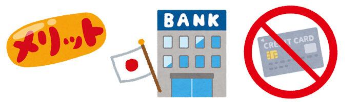 バウチャー購入入金のメリット国内銀行振込・カード無しで入金できる