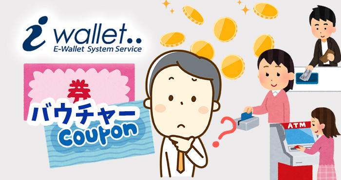 iWallet(アイウォレット)のバウチャー購入で入金するとは?