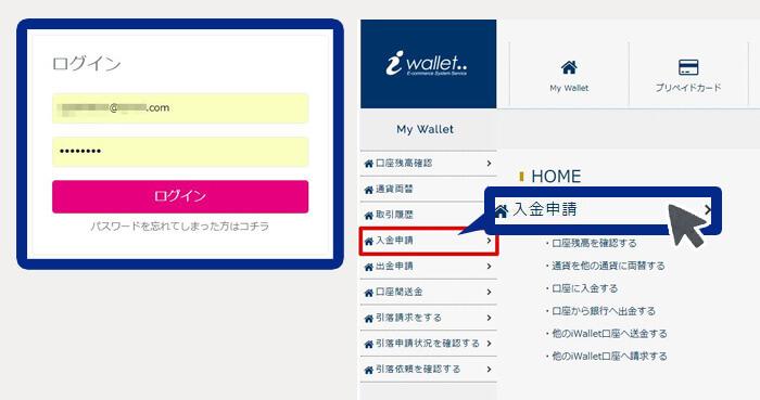 iWallet(アイウォレット)のトップ画面