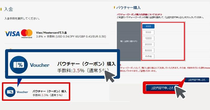 iWallet(アイウォレット)のバウチャー購入金額設定画面