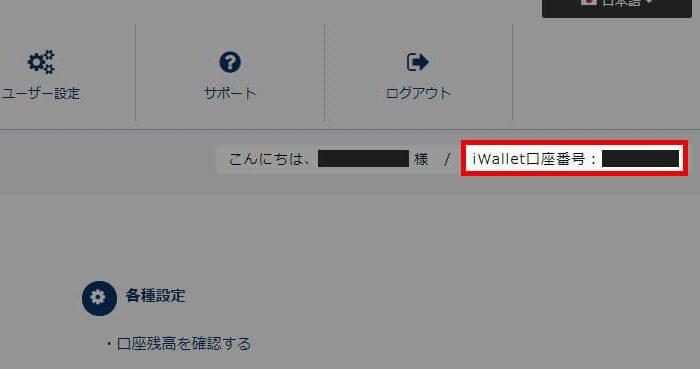 iWallet(アイウォレット)口座入力画面