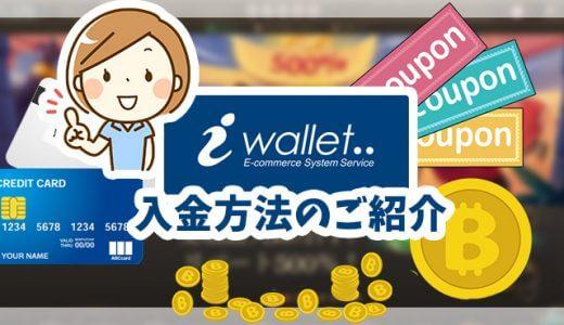 iWallet(アイウォレット)のすべての入金方法