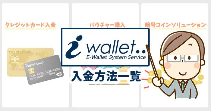 iWallet(アイウォレット)への入金方法一覧
