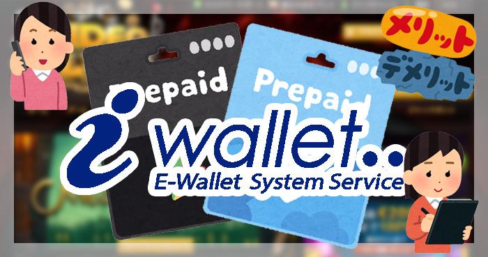 iWallet(アイウォレット)のプリペイドカード申請手順とデメリット