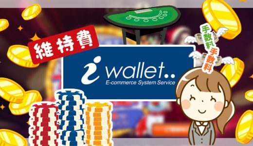 iWallet(アイウォレット)の維持費と手数料について
