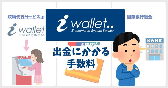 iWallet(アイウォレット)の出金手数料