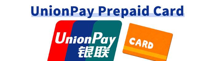 iWallet(アイウォレット)のUnionPay Prepaid Card