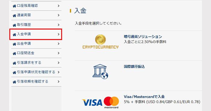 iWallet(アイウォレット)の入金方法選択画面
