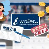 iWallet(アイウォレット)とは!?登録方法とお勧めの入金方法