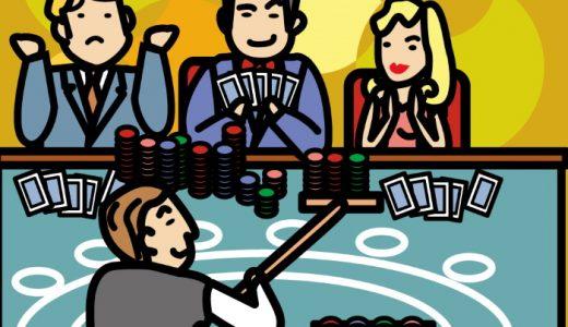 テキサスホールデムポーカーのルール!遊び方とポーカーの役