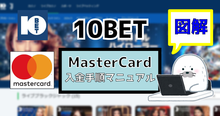 10BETのMasterCard入金手順マニュアル【図解あり】
