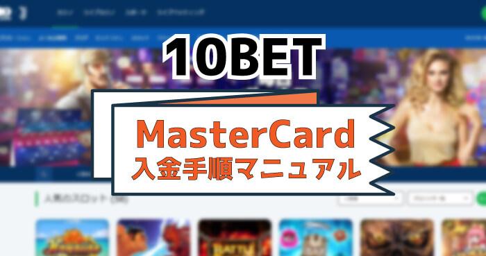 10BET:MasterCard(マスターカード)入金マニュアル