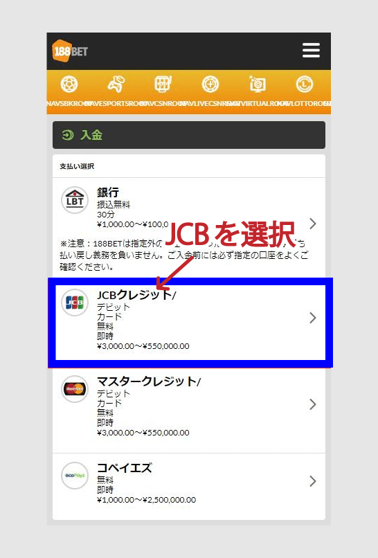 JCBクレジット/デビットカードを選択
