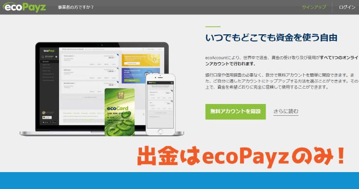 JCBカード入金時の出金は、現状ecoPayz(エコペイズ)のみ!