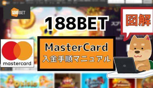 188BETのMasterCard入金手順マニュアル