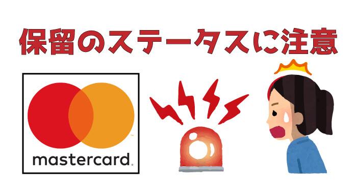 188BETにMasterCard(マスターカード)で入金する際の注意点