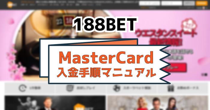 188BET:MasterCard(マスターカード)入金マニュアル