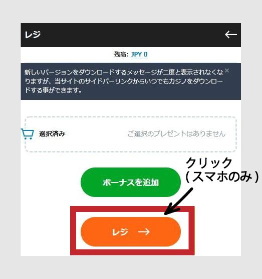 CASINO-X入金手順、「レジ→」をクリック