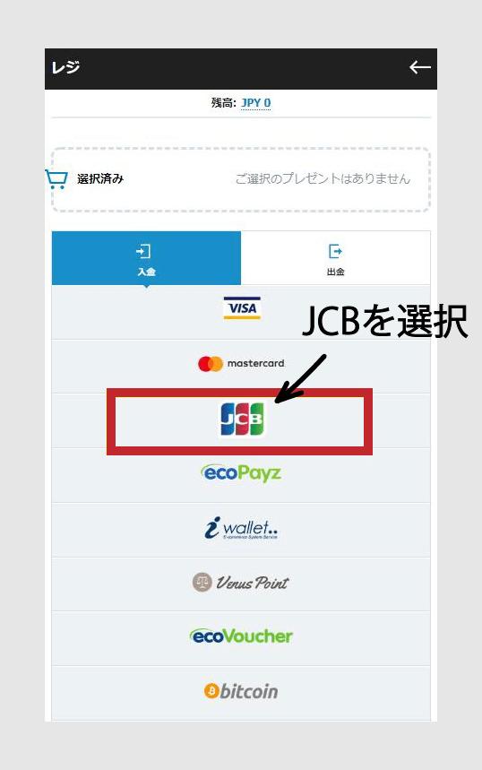 CASINO-X入金手順、[JCB]のロゴを選択