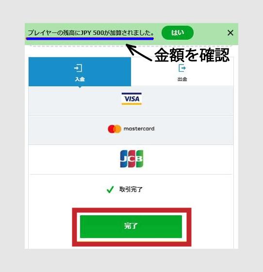 CASINO-X入金手順、入金額を確認し「完了」をクリック
