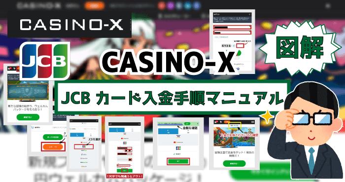 CASINO-X(カジノエックス)のJCBカード入金手順マニュアル