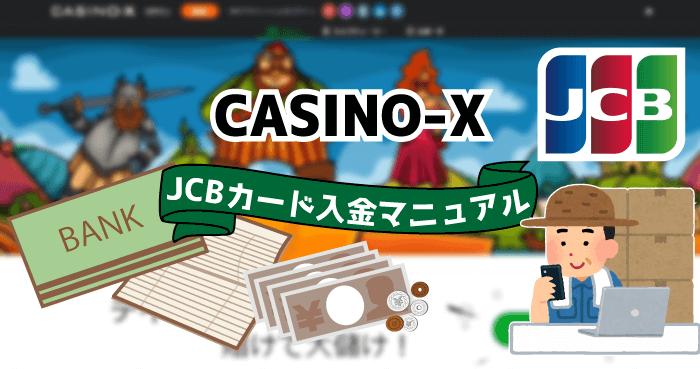 CASINO-X(カジノエックス):JCBカード入金マニュアル