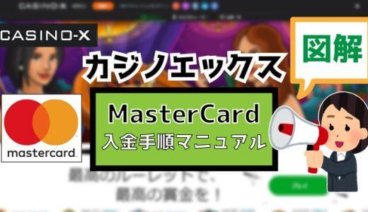 カジノエックスのMasterCard入金手順マニュアル【図解】
