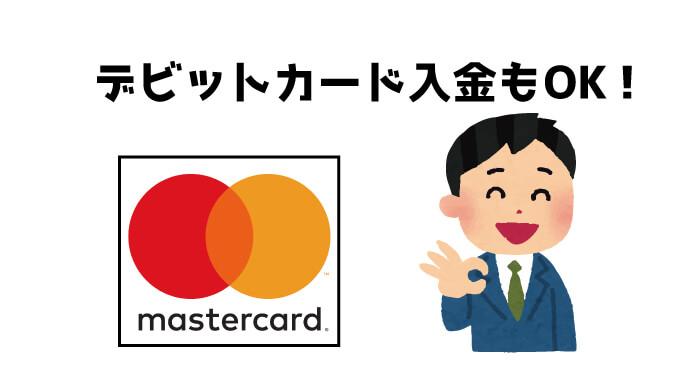 カジノエックスはMasterCardのデビットカード入金もOK!