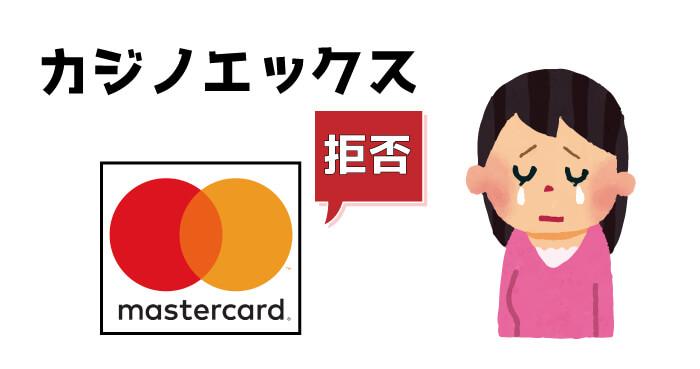 カード会社によってはカジノエックスに入金できない可能性あり