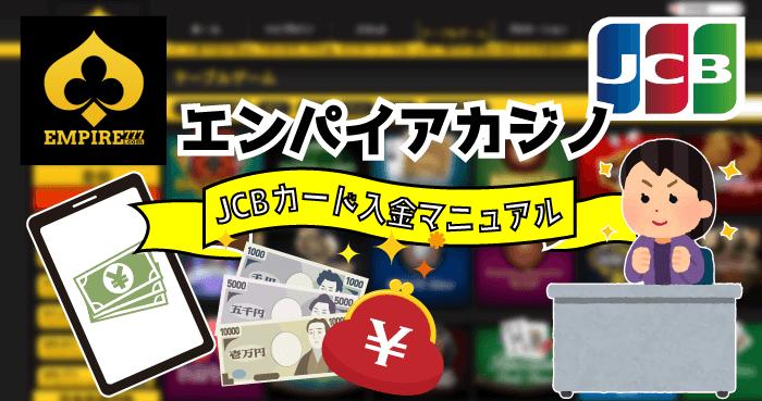 エンパイアカジノ:JCBカード入金マニュアル