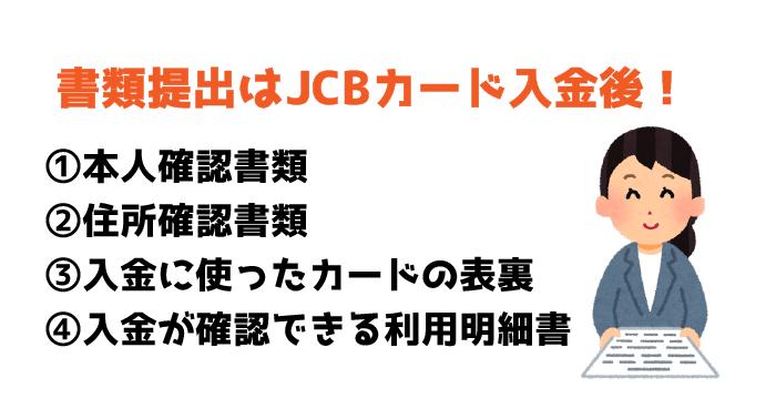 エンパイアカジノの書類提出はJCBカード入金後にしよう