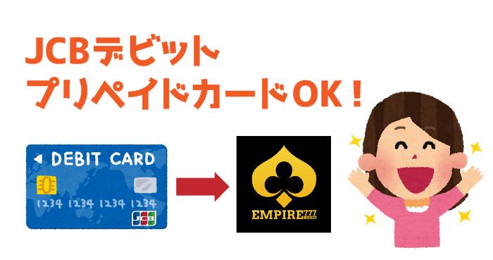 エンパイアカジノはJCBデビット・プリペイドカードでも入金可!