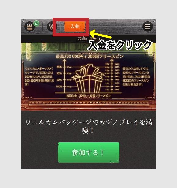 画面上部にある「入金」ボタンをクリック