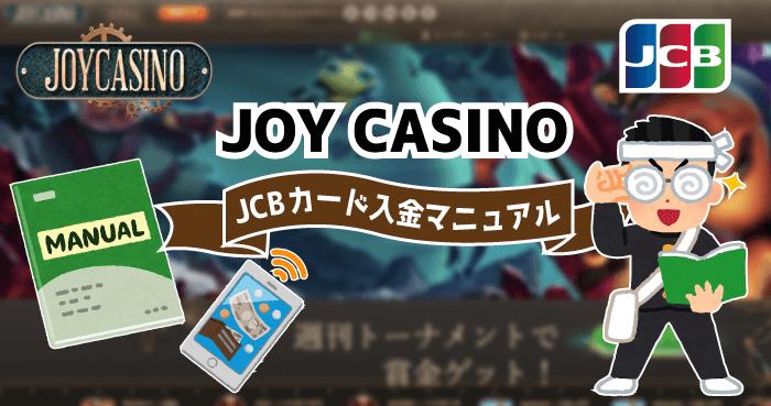 JOY CASINO(ジョイカジノ):JCBカード入金マニュアル