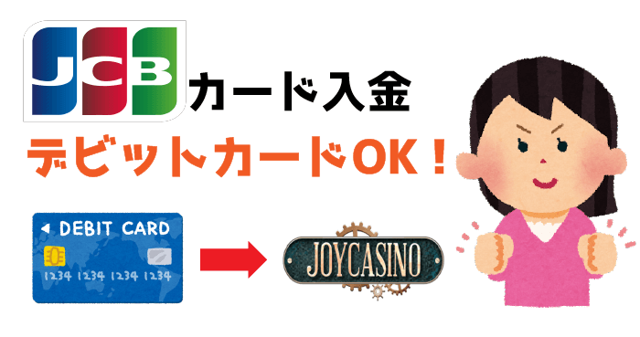 JOY CASINO(ジョイカジノ)はJCBデビットが使える?
