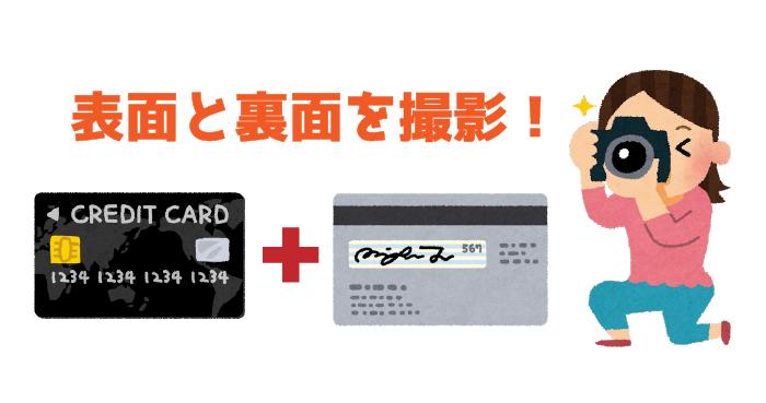 入金に使ったカードが本人確認(審査)に必要!