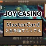 ジョイカジノのMasterCard入金手順マニュアル