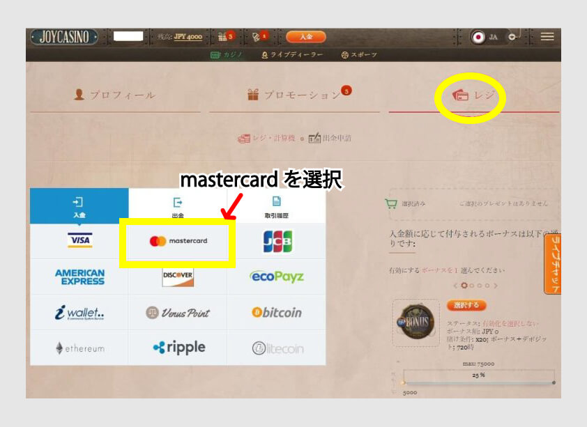 JOY CASINO(ジョイカジノ)への入金方法:[mastercard]を選択