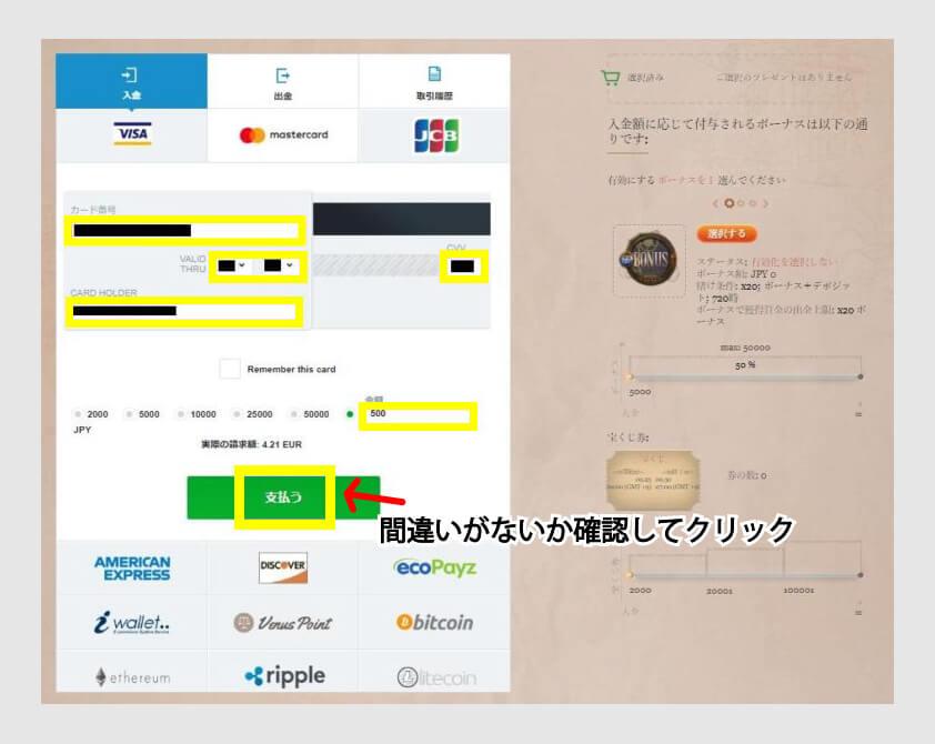 入金に使うカードの情報とJOY CASINO(ジョイカジノ)への入金額を入力